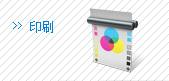 印刷机械轴承