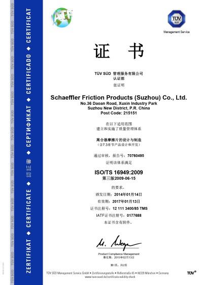 苏州舍弗勒摩擦产品获得QM证书